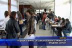 170 души в Бургас са се възползвали от проекта за младежката заетост