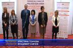 Седмицата за предпазване от рак на маточната шийка