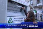 240 тона дрехи са дарени в контейнерите на БЧК във Варна през 2019-та