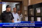 По десет години затвор за белгиец и холандец опитали да прекарат вещества за наркотици през България