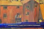 Изложба в Бургас събира пари за наем на художниците