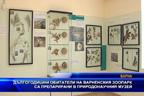 Дългогодишни обитатели на варненския зоопарк са препарирани в прироронаучния музей
