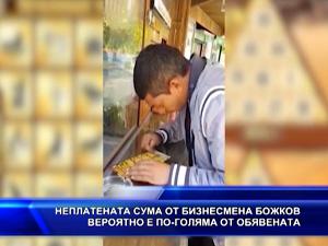Неплатената сума от бизнесмена Божков вероятно е по-голяма от обявената