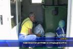 Нови мобилни центрове за отпадъци в Бургас