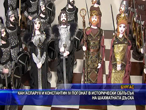 Кан Аспарух и Константин IV Погонат в исторически сблъсък на... шахматната дъска