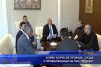 "Бойко Борисов проведе среща с привържениците на ПФК ""Левски"""