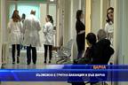 Възможна е грипна ваканция и във Варна