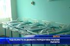 Пада възрастта на хората с репродуктивни проблеми във Варна