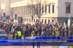 Перничани на оранизиран протест пред Министерския съвет