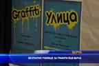 Безплатно училище за графити във Варна