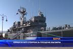 Кораби на НАТО отворени за посещение във Варна