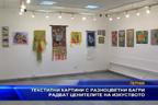 Картини от плат представи художничката Боряна Боко