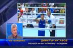 """Даниел Асенов за трети пореден път спечели купата """"Странджа"""""""