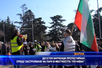 Десетки варненци на протест срещу застрояването на парк