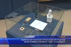 Националният военноисторически музей представи ценни реликви в изложбата