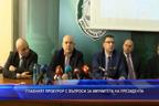 Главният прокурор с въпроси за имунитета на президента