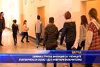 Обявиха грипна ваканция във Варненска област до 5 февруари включително
