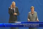 Германия настоява Албания и Северна Македония да започнат преговори с ЕС