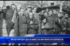 Международен ден в памет на жертвите на Холокоста