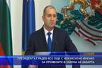 Президентът Радев все още с неизяснено мнение за промените в закона за хазарта
