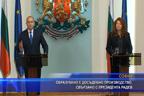Образувано е досъдебно производство свързано с президента Радев