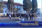 Жители на Камено на протест срещу изграждането на крематориум