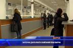Започна данъчната кампания във Варна