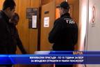 Минимални присъди за грабеж и убийство на пенсионер