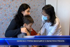 Обявена е грипна ваканция в 13 области в страната