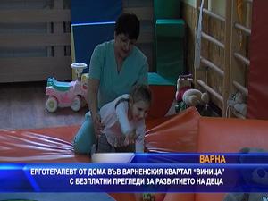 """Ерготерапевт от Дома във """"Виница"""" във Варна с безплатен скрининг на развитието на деца"""