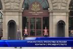 Прокуратурата прекратява всякакви контакти с президентството