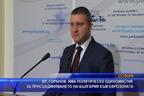Вл. Горанов: Има политическо единомислие за присъединяването на България към еврозоната