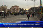 Стотици протестираха срещу наредба 18