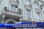 Откриват нова професионална гимназия за компютърни специалисти във Варна