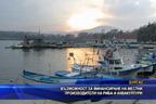 Възможност за финансиране за местни производители на риба и аквакултури