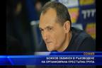 Божков е обвинен в ръководене на организирана престъпна група