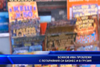 Грузия също се възпротиви на хазартния бизнес на Васил Божков