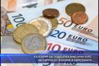 България ще поддържа фиксиран курс на еврото до влизане в еврозоната