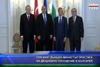 Турският външен министър пристига на двудневно посещение в България