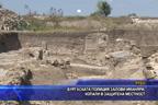 Бургаската полиция залови иманяри, копали в защитена местност