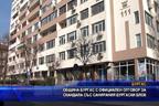Община Бургас с официално становище за скандала със санирания бургаски блок