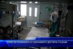 Броят на починалите от коронавирус достигна 170 души