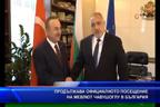 Продължава официалното посещание на Мевлют Чавушоглу в България