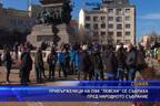 Протест на привърженици на ПФК Левски
