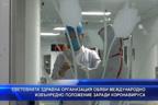 СЗО обяви международно извънредно положение заради коронавируса