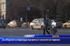 89 нарушения на пешеходци във Варна