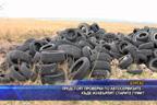 Предстоят проверки по автосервизите – къде изхвърлят старите гуми?