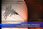 Земетресение с магнитуд 5.4 е регистрирано в района на Вранча