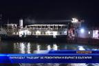 """Паметникът на културата - кораба """"Радецки"""" бе ремонтиран в Румъния"""