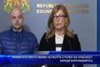 Правителството обяви четвърта степен на опасност заради коронавируса